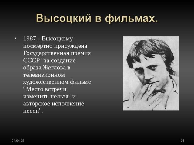 1987 - Высоцкому посмертно присуждена Государственная премия СССР