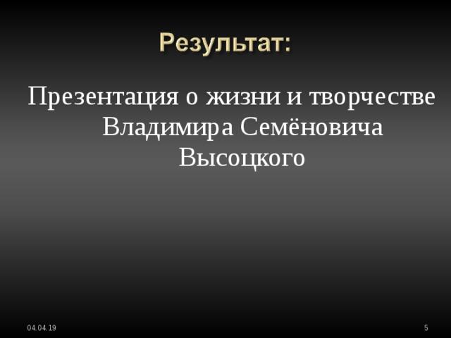 Презентация о жизни и творчестве Владимира Семёновича Высоцкого 04.04.19