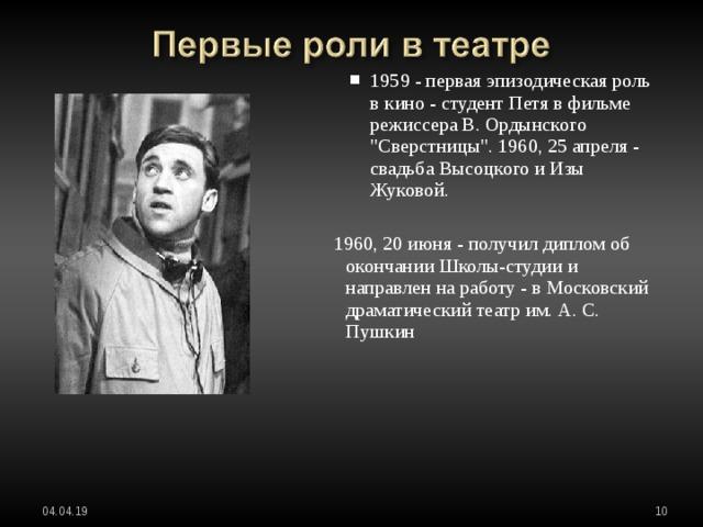 1959 - первая эпизодическая роль в кино - студент Петя в фильме режиссера В. Ордынского
