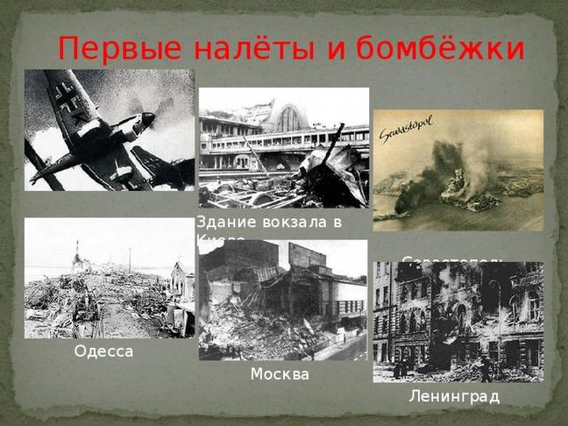 Первые налёты и бомбёжки Здание вокзала в Киеве  Севастополь Одесса Москва Ленинград