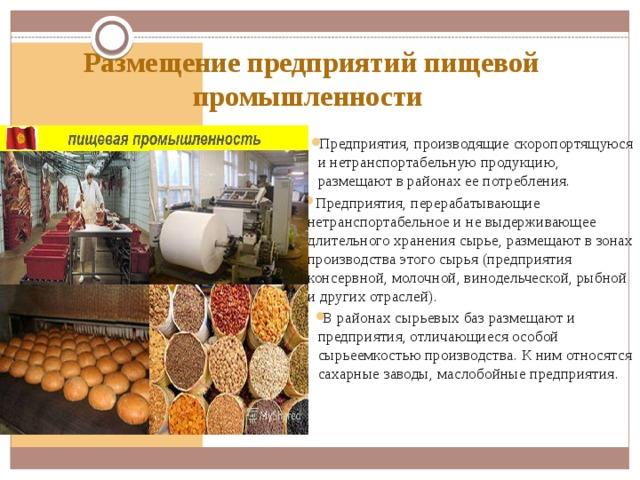 Размещение предприятий пищевой промышленности