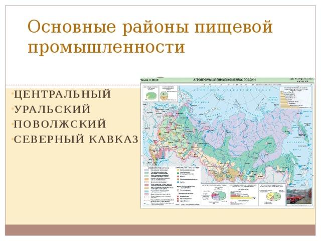 Основные районы пищевой промышленности