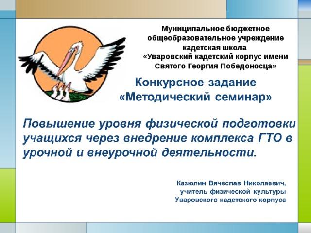 Муниципальное бюджетное общеобразовательное учреждение кадетская школа «Уваровский кадетский корпус имени Святого Георгия Победоносца»