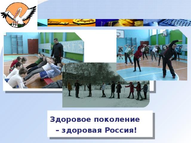 Здоровое поколение – здоровая Россия!