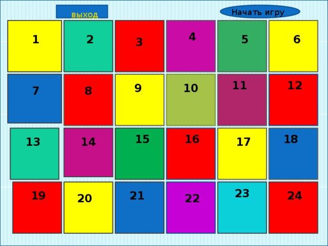 20 Начать игру выход   4 1 2 6 5 3 12 11 10 9 7 8 16 18 15 14 17 13 23 21 24 19 22