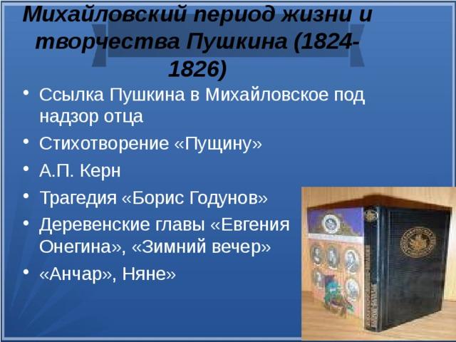 Михайловский период жизни и творчества Пушкина (1824-1826)