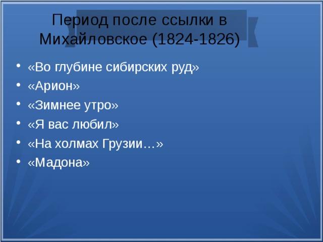 Период после ссылки в Михайловское (1824-1826)
