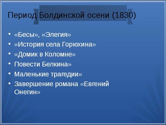 Период Болдинской осени (1830)