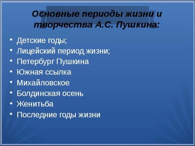 Основные периоды жизни и творчества А.С. Пушкина: