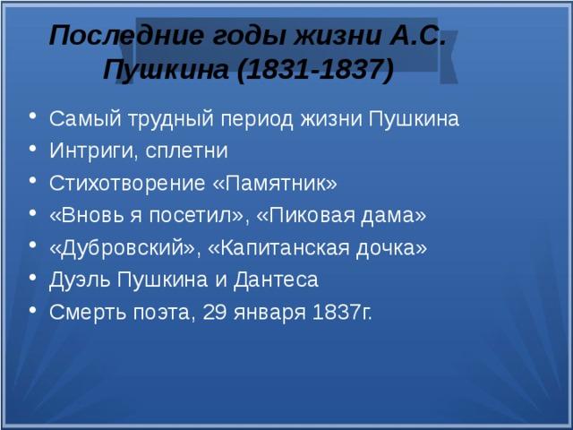 Последние годы жизни А.С. Пушкина (1831-1837)