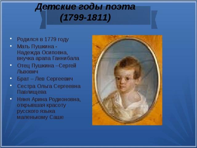 Детские годы поэта  (1799-1811)