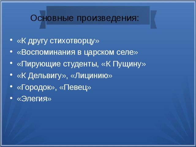 Основные произведения: