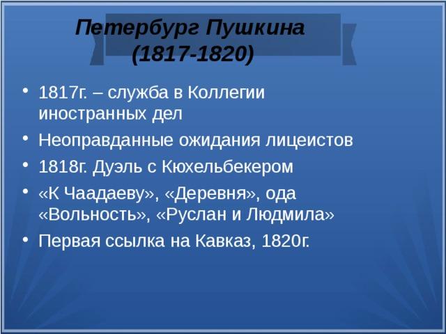 Петербург Пушкина  (1817-1820)