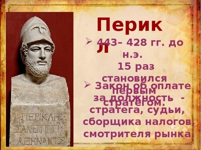 Перикл  443– 428 гг. до н.э.  15 раз становился первым стратегом.
