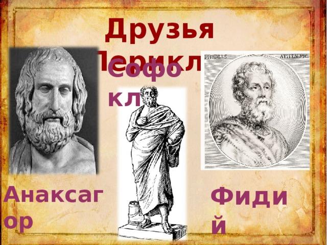 Друзья Перикла. Софокл Фидий Анаксагор