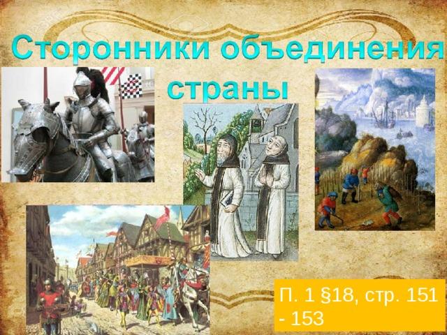 П. 1 §18, стр. 151 - 153