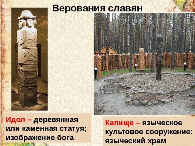 Верования славян Идол – деревянная или каменная статуя; изображение бога Капище – языческое культовое сооружение; языческий храм