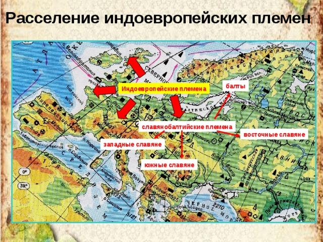 Расселение индоевропейских племен балты Индоевропейские племена славянобалтийские племена восточные славяне западные славяне южные славяне
