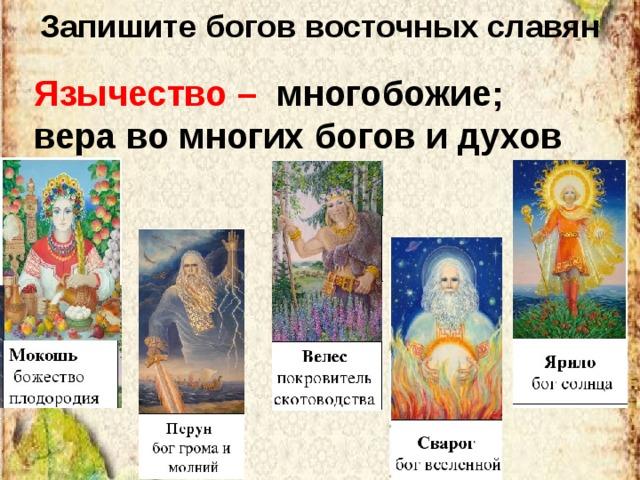 Запишите богов восточных славян Язычество – многобожие; вера во многих богов и духов