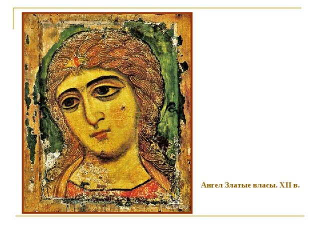 Ангел Златые власы. XII в.