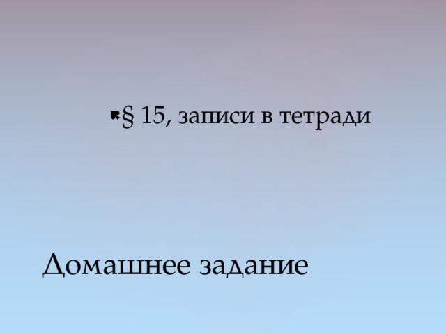 § 15, записи в тетради