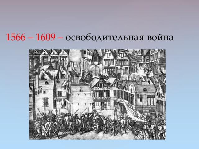 1566 – 1609 – освободительная война