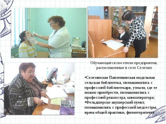 Обучающиеся посетили предприятия, расположенные в селе Селезян: