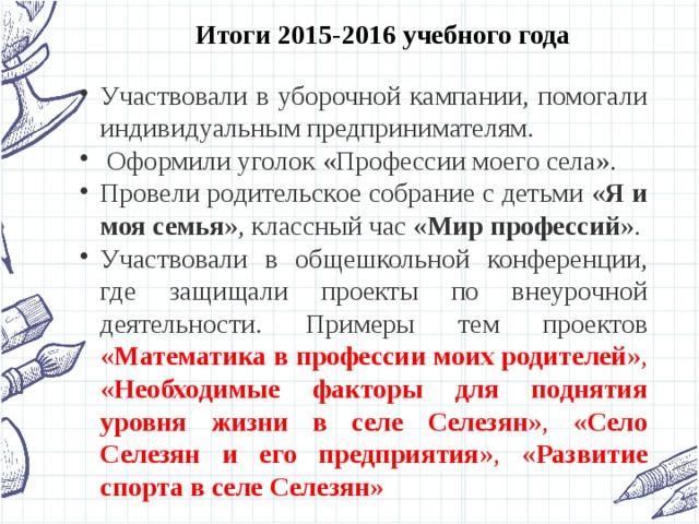 Итоги 2015-2016 учебного года