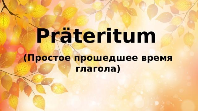 Präteritum (Простое прошедшее время глагола)