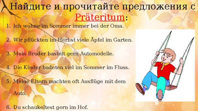 Найдите и прочитайте предложения с Präteritum :