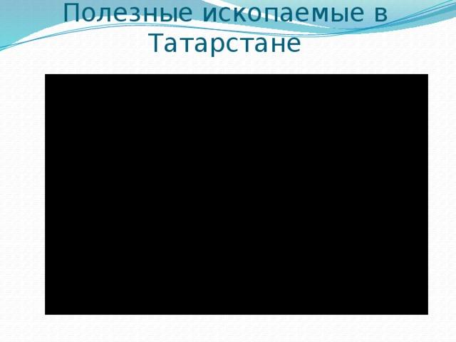 Полезные ископаемые в Татарстане