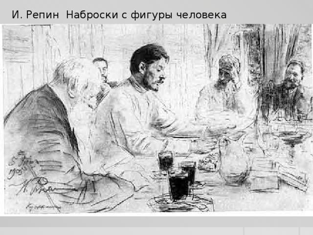 И. Репин Наброски с фигуры человека