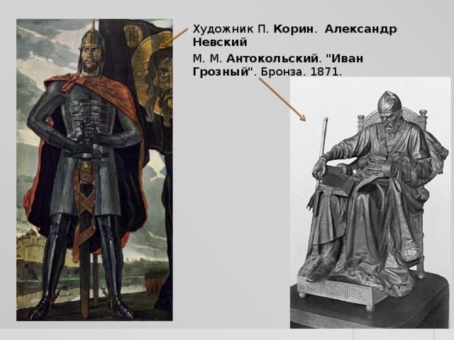 Художник П. Корин . Александр  Невский М. М. Антокольский .