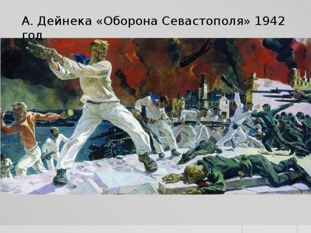 А. Дейнека «Оборона Севастополя» 1942 год