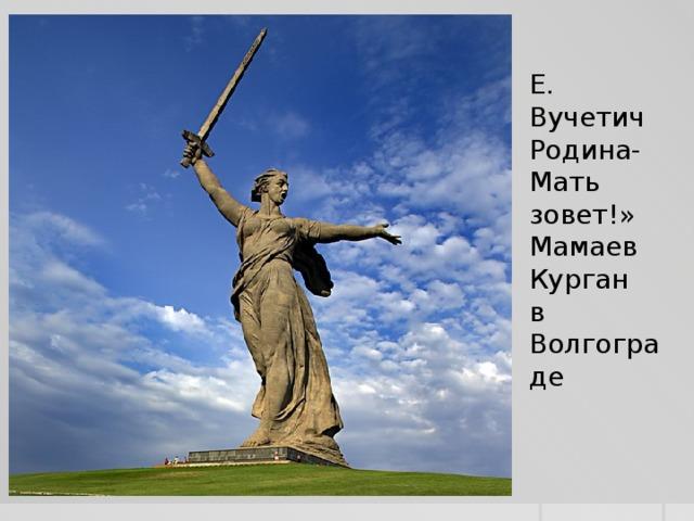 Е. Вучетич Родина-Мать зовет!» Мамаев Курган в Волгограде