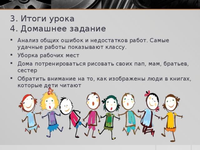 3. Итоги урока  4. Домашнее задание