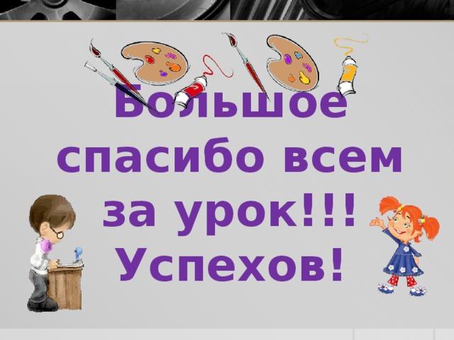 Большое спасибо всем за урок!!! Успехов!