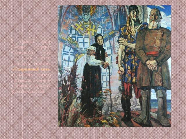 В правой части Корин обыграл былинный мотив — эта часть получила название «Старинный сказ»  и наводит зрителя на мысли о богатой истории и культуре русского народа.