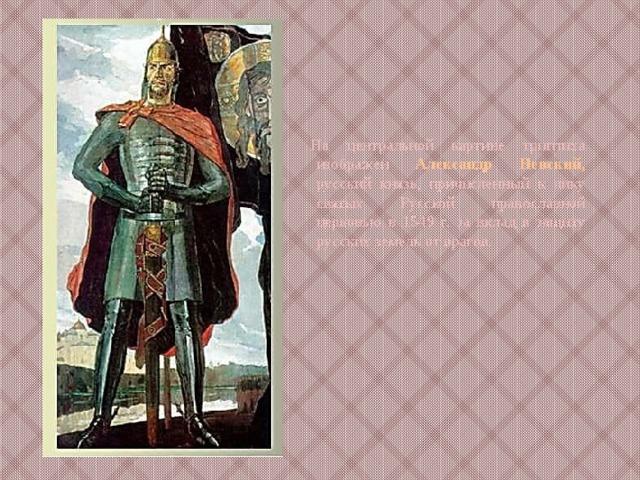 На центральной картине триптиха изображен Александр Невский, русский князь, причисленный к лику святых Русской православной церковью в 1549 г. за вклад в защиту русских земель от врагов.