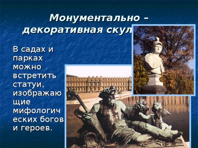 Монументально – декоративная скульптура.  В садах и парках можно встретить статуи, изображающие мифологических богов и героев.