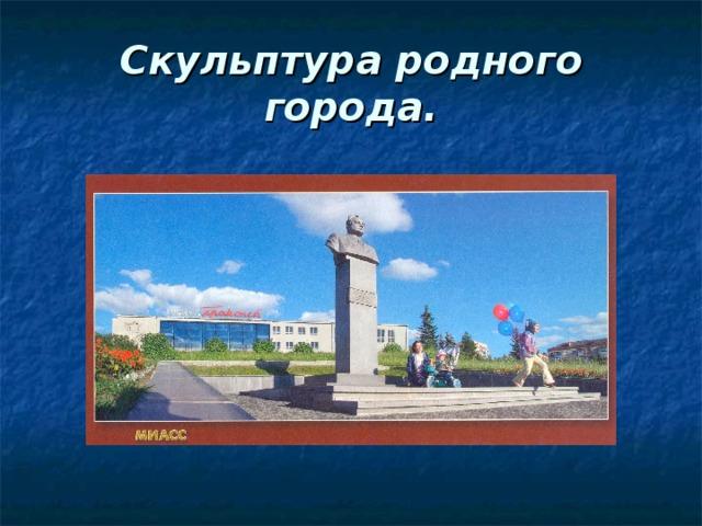 Скульптура родного города.
