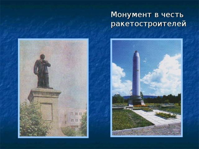 Монумент в честь ракетостроителей