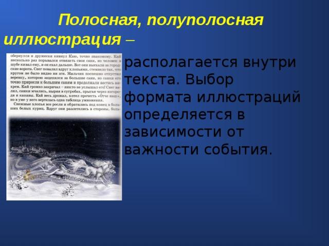 Полосная, полуполосная иллюстрация –  располагается внутри текста. Выбор формата иллюстраций определяется в зависимости от важности события.