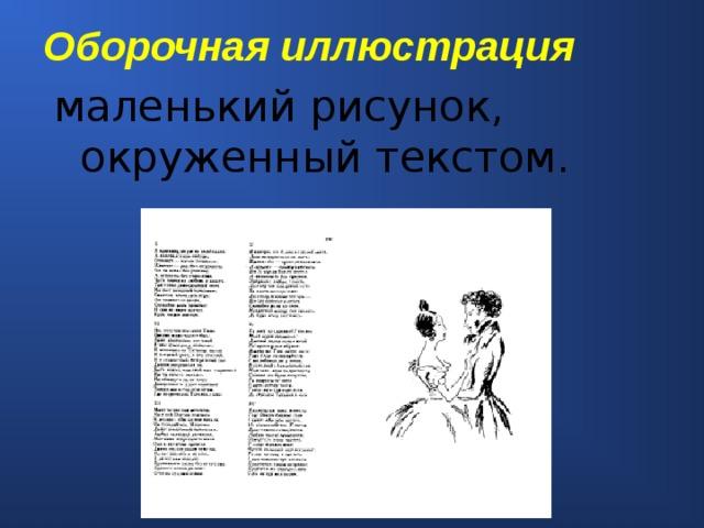 Оборочная иллюстрация маленький рисунок, окруженный текстом.