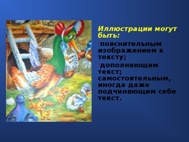 Иллюстрации могут быть: пояснительным изображением к тексту; дополняющим текст; самостоятельным, иногда даже подчиняющим себе текст.