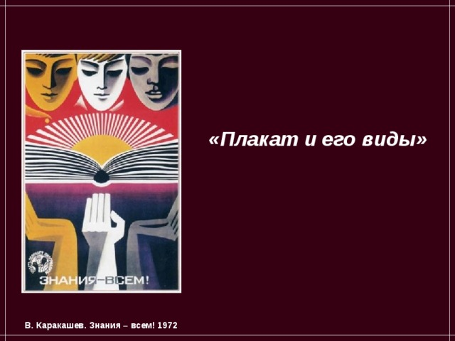 «Плакат и его виды»    В. Каракашев. Знания – всем! 1972