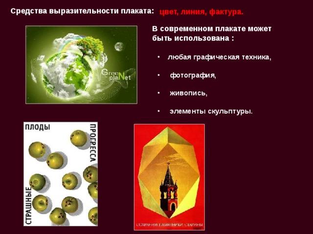 Средства выразительности плаката: цвет, линия, фактура.  В современном плакате может быть использована :  любая графическая техника,   фотография,   живопись,   элементы скульптуры.