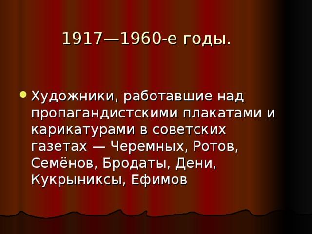 1917—1960-е годы.