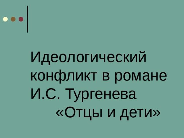 Идеологический конфликт в романе И.С. Тургенева  «Отцы и дети»