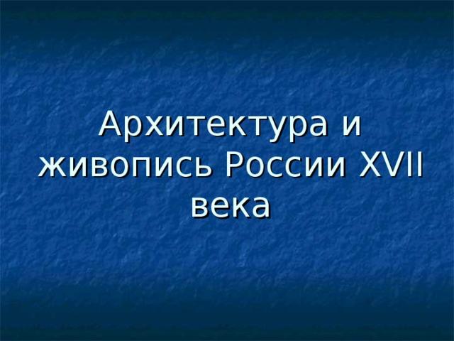 Архитектура и живопись России XVII века